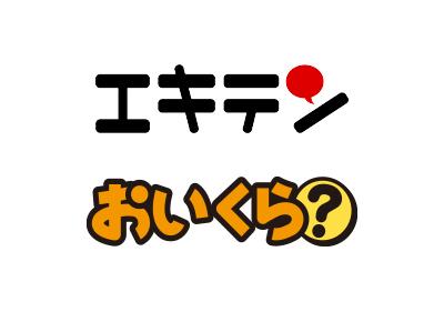 大手比較サイトで口コミ数日本一継続中