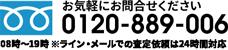 0120-889-006
