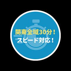 関東全域30分!スピード対応!