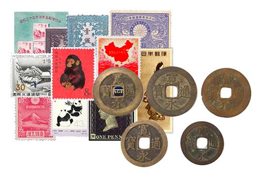 切手・古銭